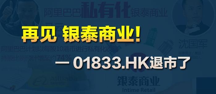 再见 银泰商业!――01833.HK退市了