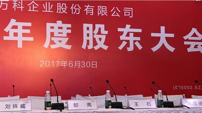 【直击】万科2016年度股东大会