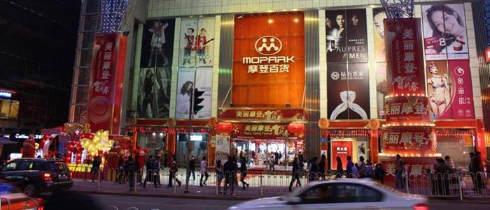 测试:广州百货镜像