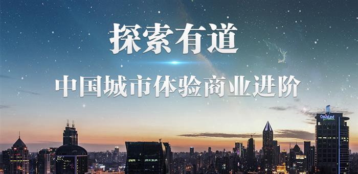 探索有道・中国城市体验商业进阶