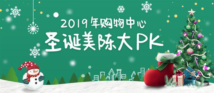 2019年购物中心圣诞美陈大PK