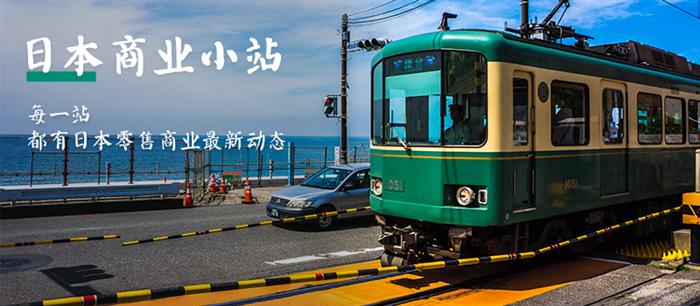 日本商业小站